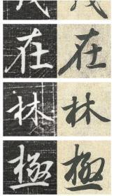 唐许日光册页保真原石拓本手工装裱,仔细对比有些与《兰亭序》如同刻本一般,几乎一模一样,不难推测墓主人肯定可能是忠实的王羲之铁粉。开本35.16计7开14面。
