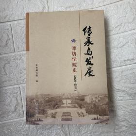 潍坊学院史(2000-2011)