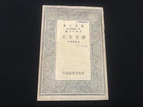 民国旧书:归有光文(万有文库)