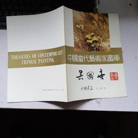 中国当代艺术家画库 吴国亭   吴国亭毛笔签名   终身保真