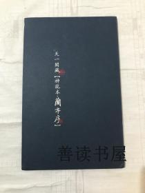 天一阁藏神龙本兰亭序 拓片 (有收藏证书)