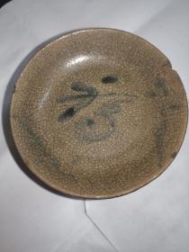 明代青花瓷福字盘