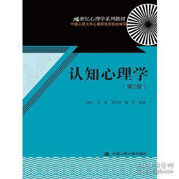 认知心理学(第2版)(21世纪心理学系列教材)