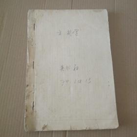 上海名医吴仁初手抄本《方剂学》。用纸是油印空白看病表格。筒子页。