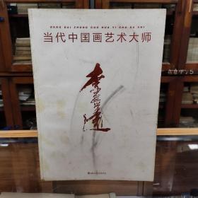 当代中国画艺术大师《李金远画集》画家李金远毛笔签名钤印本,八开本,全彩印