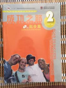 进阶式对外汉语系列教材·成功之路:起步篇2