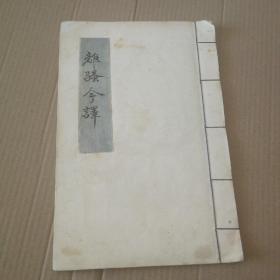 抄本《离骚今译》。19厘米12.6厘米,15筒子页。