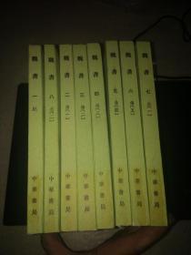 魏书(1--8共8册全馆藏1997年一版6印)