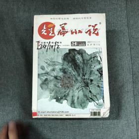 短篇小说2012 4