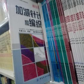 手工坊棒针编织全教程系列·棒针编织教程4:加减针计算和编织方法