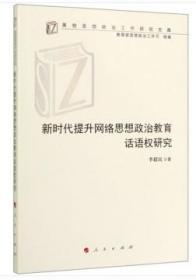 新时代提升网络思想政治教育话语权研究 李超民 著 人民出版社 97