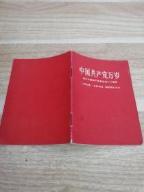 《中国共产党万岁  纪念中国共产党诞生四十八周年》K架6层