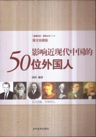 影响近现代中国的50位外国人(图文珍藏版)