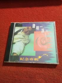 光盘 达明一派-纪念专辑(1CD)