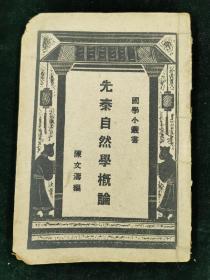 国学小丛书 先秦自然学概论 民国十七年