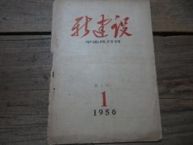 《新建设学术性月刊》 1956年1期