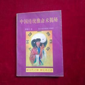 中国传统推命术揭秘