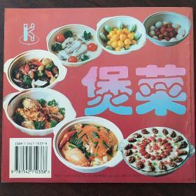 煲菜(2000年10月印刷)