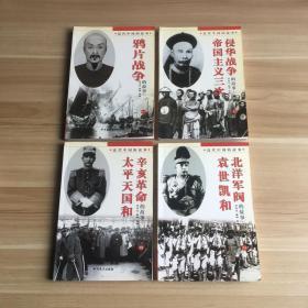 近代中国的故事之一、之二:鸦片战争的故事(上下册)、近代中国的故事之四:太平天国和辛亥革命的故事(下)近代中国的故事之五:袁世凯和北洋军阀的故事(上)共4本合售