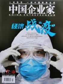疫情特刊!!!《中国企业家》(抗击新冠肺炎武汉记录)2020年3月第3期