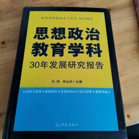 思想政治教育学科30年发展研究报告