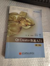 Qt应用编程系列丛书:Qt Creator快速入门(第2版)【有破损 侧面有污渍 第一页有字迹】