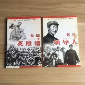 红军长征的故事之二、之五:长征英雄谱、长征领导人(2本合售)