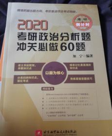 2020考研政治分析题冲关必做60题