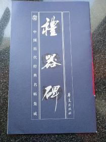 中国历代经典名帖集成---礼器碑