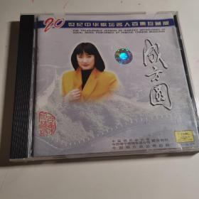 成方圆 CD光盘 20世纪歌坛名人百集珍藏版