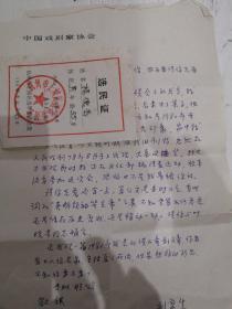 中国戏剧家协会副主席刘厚生信札