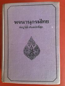 【精装泰国原版】泰语辞典 泰语词典 泰文词典 泰文辞典