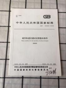 中华人民共和国国家标准【城市轨道交通试运营基本条件】(报批稿)复印本