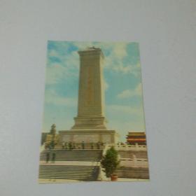 明信片:人民英雄纪念碑(中国民航)