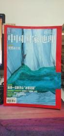 中国国家地理2016,07总第699期     中国国家地理杂志社