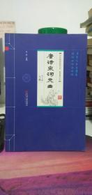唐诗宋词元曲    朱峰      中国文联出版社