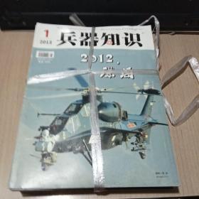兵器知识2013年1-12