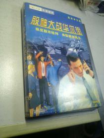 股神大战华尔街 (游戏光盘+游戏手册)