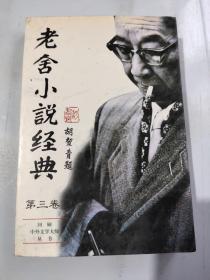 老舍小说经典  第三卷