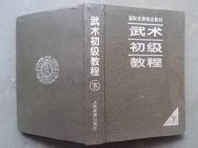 武术初级教程    下册   精装本