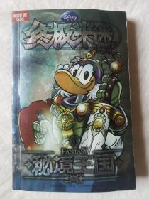 终极米迷(超厚版020):秘境王国(4)【32开 2014年一印】