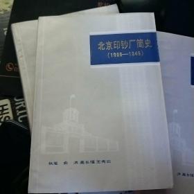 北京印钞厂简史1908-1949