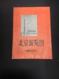 北京游览图 (53*76厘米)