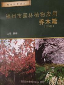 福州市园林植物应用 乔木篇269种