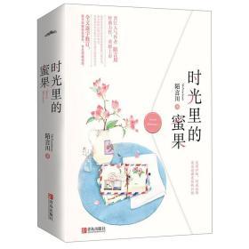 悦读纪:时光里的蜜果(全两册)