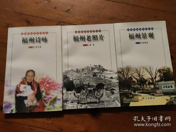 可爱的福州丛书——福州诗咏、福州老照片、福州景观