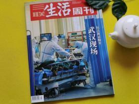 疫情特刊!!!《三联生活周刊》(抗击新冠肺炎武汉现场)2020年2月3月第7.8.9期  有很多疫情图片