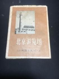 北京游览图(38*53厘米)