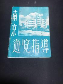 南京游览指导(50年代 付南京市交通游览图)