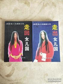 走出女儿国 +走回女儿国(2册)